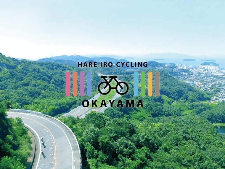 《ハレいろ・サイクリング OKAYAMA》この秋は、もう一度岡山回帰。走らなきゃ、もったいない! 知ってそうで知らなかった快感ルートへ、自転車で出かけよう!