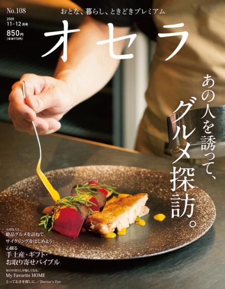 オセラ No.108 11-12月号