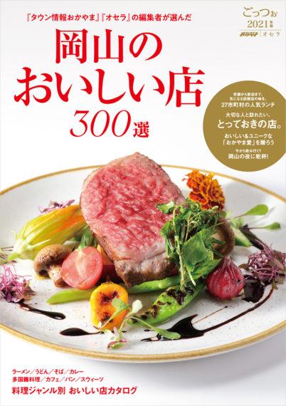 『岡山のおいしい店(ごっつぉ)』2021年版
