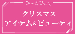 2020 Christmas Item & Beauty