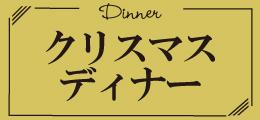 2020 Christmas Dinner