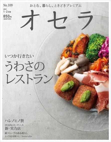 オセラ No.109 1-2月号
