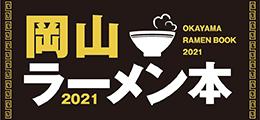岡山ラーメン本 2021