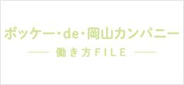 ボッケー・de・岡山カンパニー -働き方FILE-