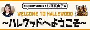 WELCOME TO HALLEWOOD ~ハレウッドへようこそ~