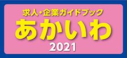 求人・企業ガイドブックあかいわ2021