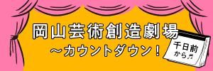 岡山芸術創造劇場~カウントダウン♪ 千日前から