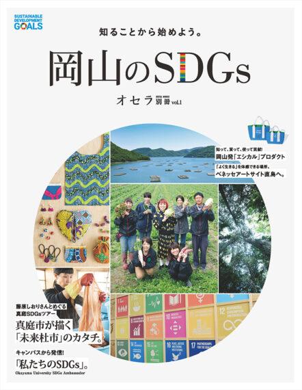 オセラ別冊vol.1 知ることから始めよう。岡山のSDGs
