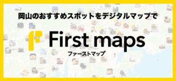 First maps | ファーストマップ