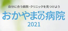 おかやまの病院2021[全県版]