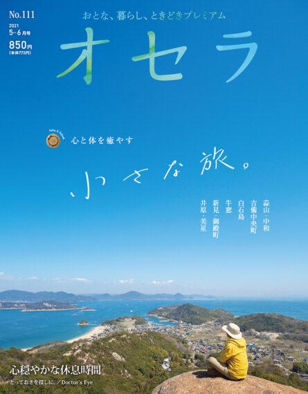 オセラ No.111 5-6月号