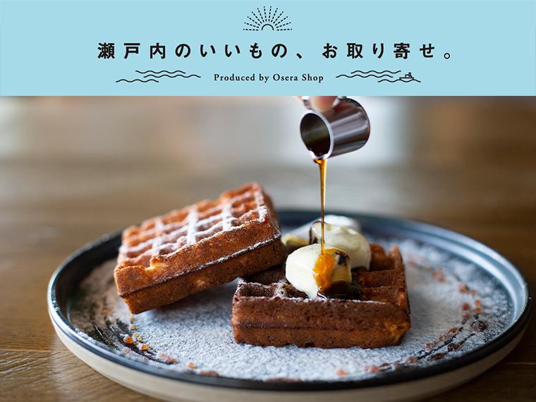 《広島県府中市/SABOT》ちょっと特別感のある朝食なら、このワッフルで決まり!
