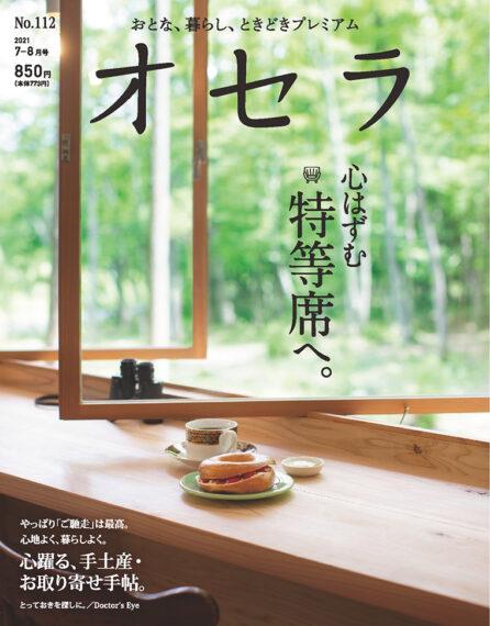 オセラ No.112 7-8月号