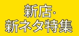 新店・新ネタ特集