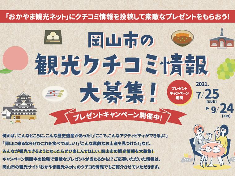《岡山市の観光クチコミ情報募集!》地元民だからこそ知っている!? 岡山市の観光情報を大募集! アップルクーヘンプレゼントも。