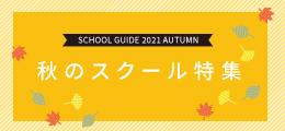秋のスクール特集