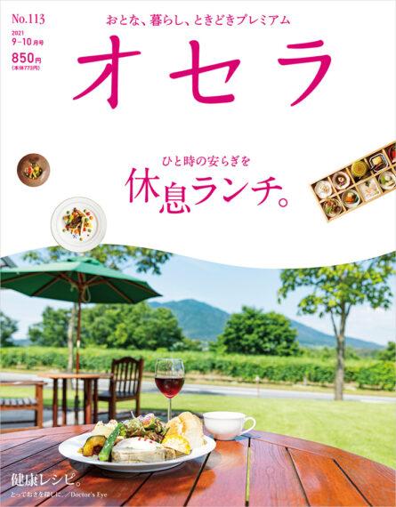 オセラ No.113 9-10月号