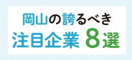 岡山の誇るべき注目企業8選