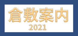倉敷案内2021