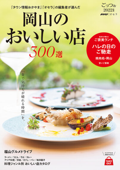 『岡山のおいしい店(ごっつぉ)』2022年版