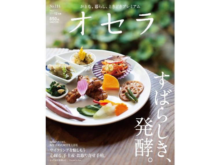 オセラ No.114 11-12月号