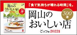 岡山のおいしい店 ごっつぉ2022年版