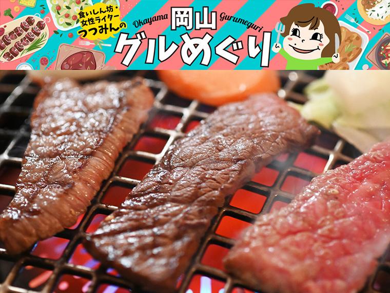 《新見市/焼肉 千屋牛》岡山自慢のブランド和牛「千屋牛」を、本格スタイルで味わえるお値打ち焼肉定食!