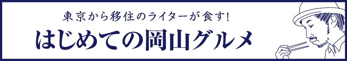 の フード 岡山 ソウル